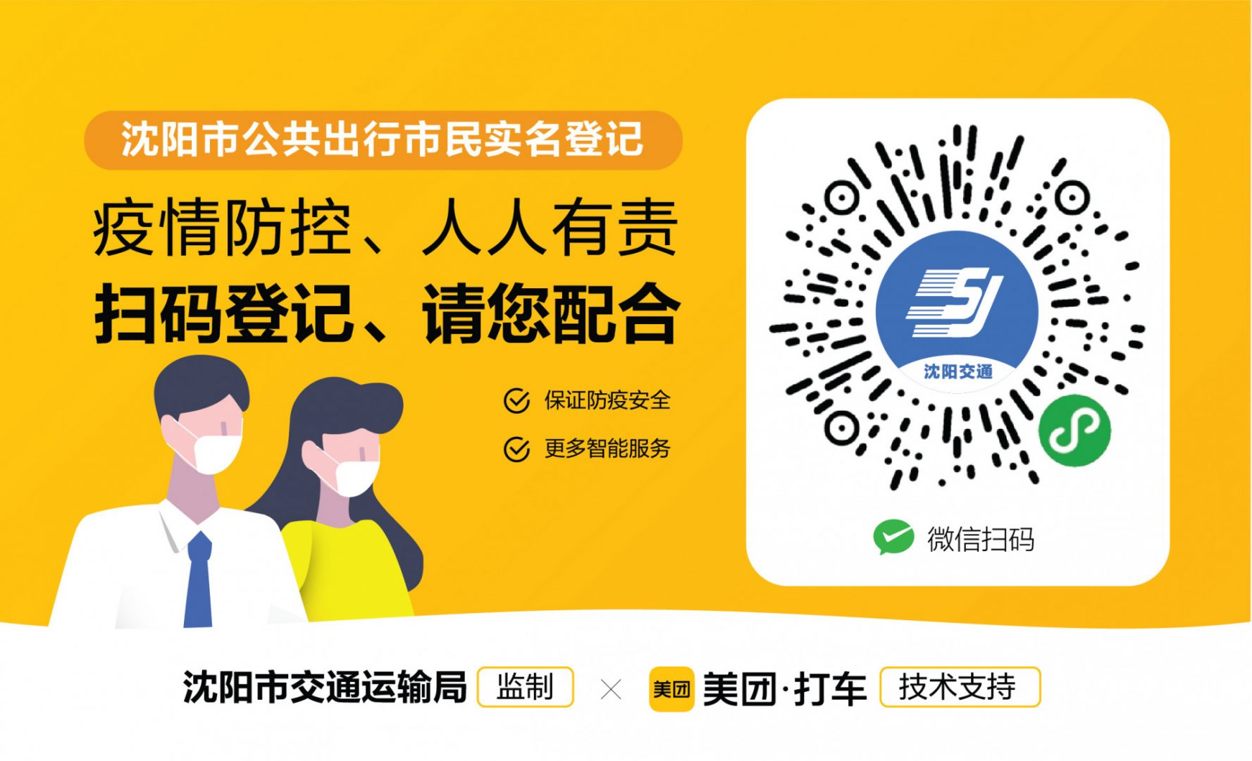 Meituan Dianping Real Name Registration System